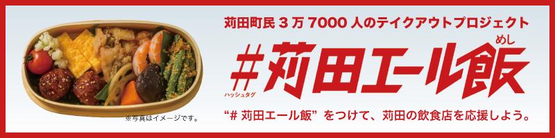 【応援2】苅田の飲食店を応援しよう